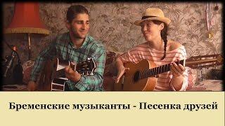 Бременские музыканты - Песенка друзей (acoustic guitar cover)