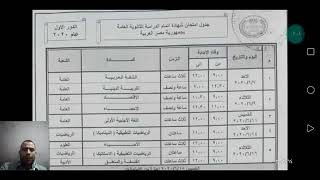 جدول امتحانات الثانوية العامه 2020