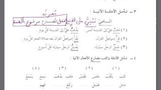 Том 2. урок 24 (10) Мединский курс арабского языка.