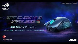 革命的なパフォーマンス | ROG Gladius III Wirelessゲーミングマウス