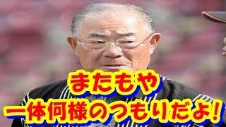 張本勲氏またもやサンデーモーニングで喝! 老害なんじゃない? テニス錦...