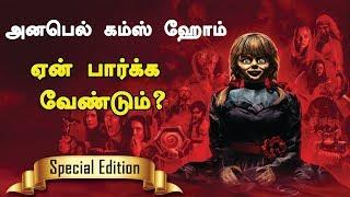 அனபெல் கம்ஸ் ஹோம் - ஏன் பார்க்க வேண்டும்? | Annabelle Comes Home Tamil Trailer | Annabelle 3 Review