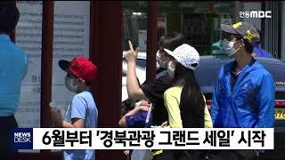 6월부터 '경북관광 그랜드 세일' 시작 / 안동MBC