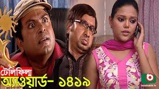 Bangla Telefilm | Award 1419 | Saju Khadem, Arfan, Vabna, Shobnom Parvin