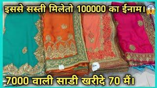 7000 वाली साडी खरीदे 70 मैं। Chandni chowk wholesale & retail😱😱😱