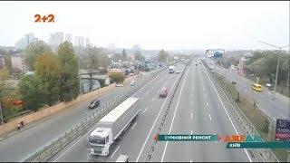 Чому київські чиновники вирішили ремонтувати Столичне шосе