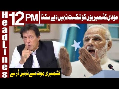 PM Imran Khan's Message To Modi Government | Headlines 12 PM | 16 August 2019 | Express News