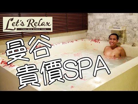 [旅行@曼谷] 貴價SPA! Let's Relax