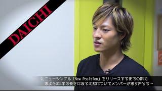 DA PUMP / New Positionインタビュー(DAICHI)