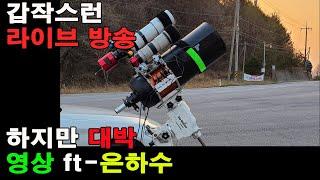 4월 월령 천체관측 방송/은하수