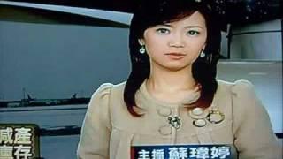 華視夜间新闻主播蘇瑋婷自由發揮 Part-2
