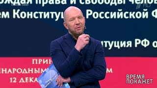 Русские в Конституции. Время покажет. Фрагмент выпуска от 05.02.2020