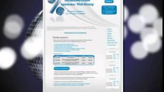видео Особенности WebMoney кредитования