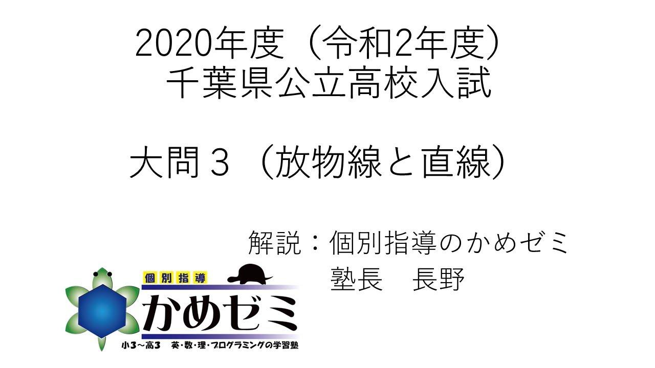 入試 千葉 県立 高校