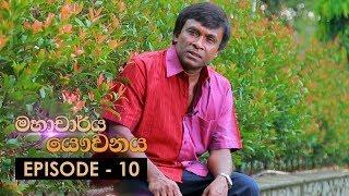 Mahacharya Yauvanaya | Episode 10 - (2018-04-07) | ITN Thumbnail