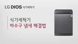 LG DIOS 식기세척기 - 하수구 냄새 해결법