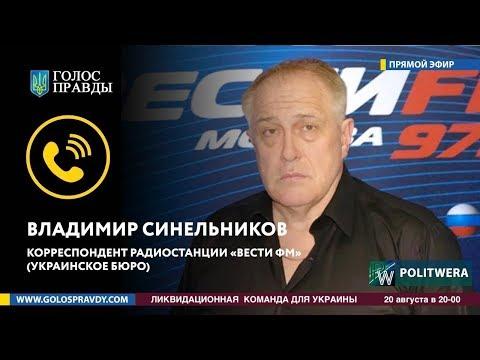 Владимир Синельников(собкор Вести ФМ Киев).Ликвидационная команда Украины