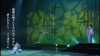 和歌「箱根山(吉田松陰)」朗詠:古賀千翔 詩舞:棉生珠童 ※2017年7月2...