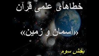 خطاهای علمی قرآن : آسمان و زمین «بخش سوم»