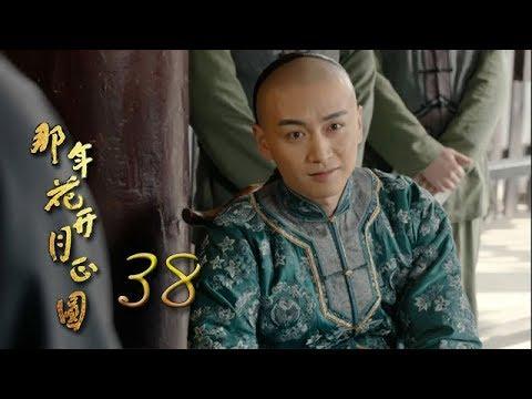 那年花開月正圓 | Nothing Gold Can Stay 38【TV版】(孫儷、陳曉、何潤東等主演)
