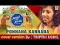 """Ponnana Kannada"" Cover Song | Tripthi Uchil | ""Arjun Weds Amrutha"" Tulu Movie"