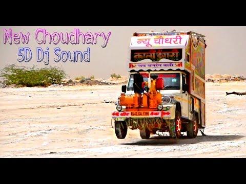 न्यू चौधरी 5D DJ साऊंड़ काली डूंगरी | D j Demo | FULL HD 1080 | Camera Shoot | Compitision Song