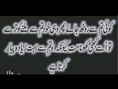 Urdu Quotes Of Hazrat Ali About friendship And Love - YouTube