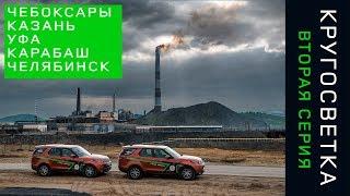 Кругосветка 2. Чебоксары - Казань - Уфа - Карабаш - Челябинск