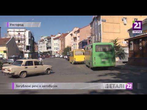 21 channel: Загублені речі в автобусах