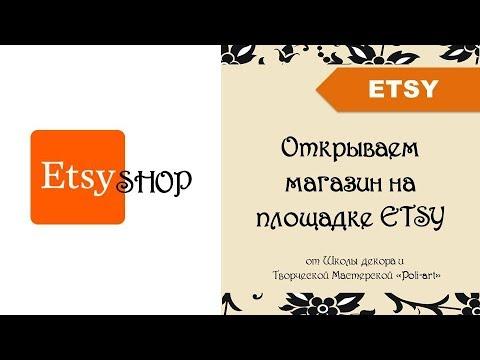 Как открыть свой магазин на etsy