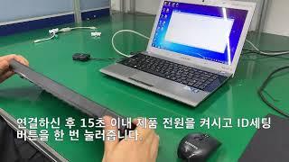 삼성 키마세트 SRP-9200B ID세팅