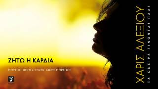 Χάρις Αλεξίου - Ζήτω Η Καρδιά | Haris Alexiou - Zito I Kardia | Official Audio Release HQ [NEW]