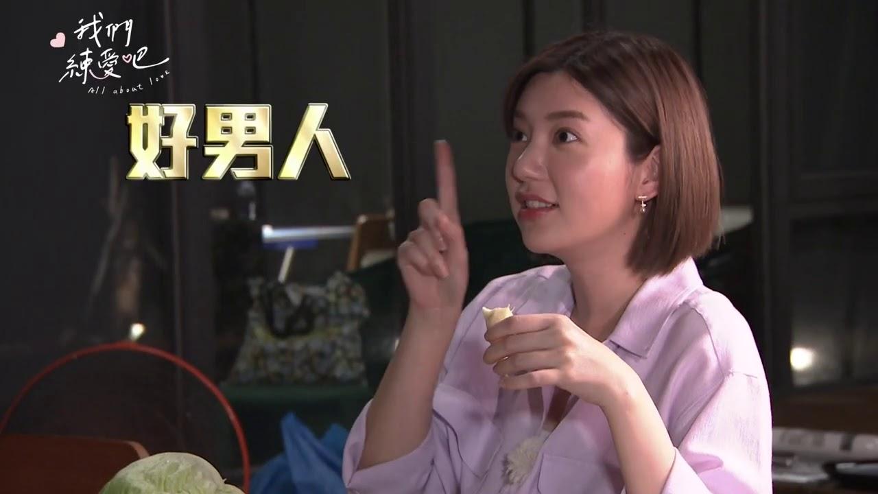【我們練愛吧】EP09預告  郭雪芙 蔡凡熙 損友可能昇華成愛情嗎???