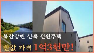 입주시작도 못한 북한강변 신축 전원주택 반값가격 1억3…