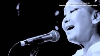 珊蔻·娜赤雅克 x 西尤島 / 和平鴿 Sainkho Namtchylak x the SiyuLand / Peace Pigeon