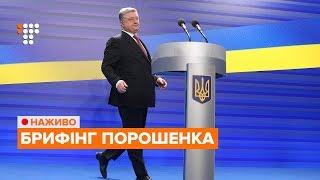 Брифінг експрезидента Порошенка після допиту у ДБР / НАЖИВО