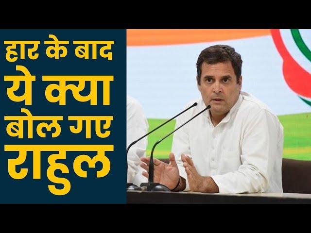 Elections 2019 में हार के बाद की Press Conference में Rahul Gandhi ये क्या बोल गए