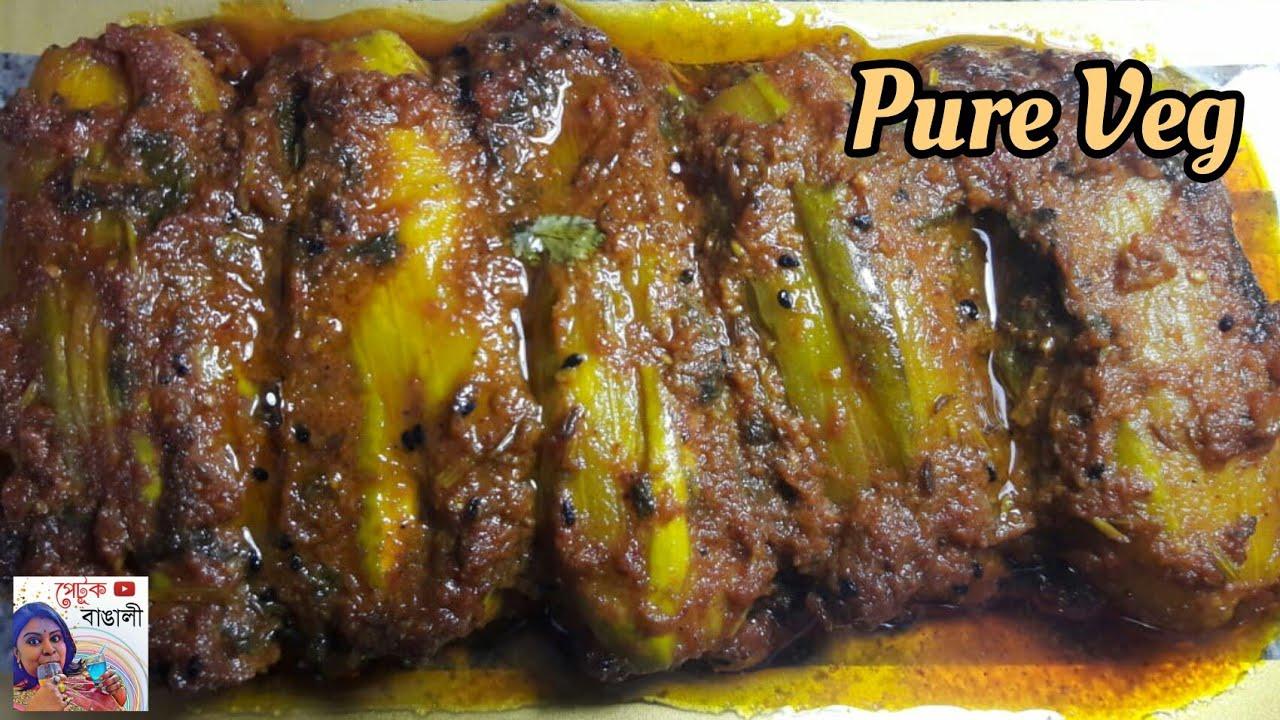 Achari Potol   Pure veg bengali recipe   Parwal recipe   Parwal masala   Tel potol@Petuk Bangali