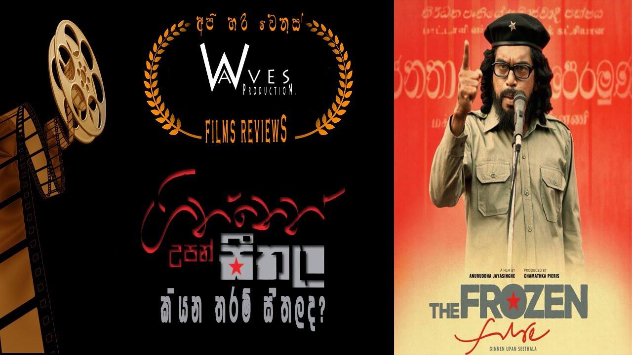 Download Ginnen Upan Seethala - කියන තරම් සීතලද? - Waves Production - Film Review.
