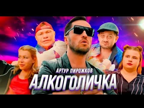 Артур Пирожков  Алкагаличка наоборот