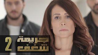 بالفيديو.. جميلة عوض ابنة نجلاء بدر في 'جريمة شغف'