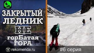 Закрытый ледник. Не ГорБатая Гора #6 (Горный поход).(В 90% горных походов выше первой категории вам обязательно встретятся участки закрытых ледников. Именно..., 2015-12-06T09:01:51.000Z)