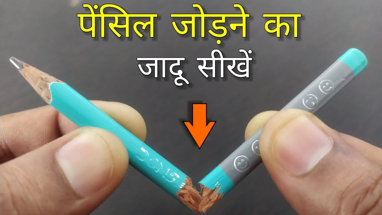 Easy Pencil Magic Trick Revealed in Hindi (Magic Tutorial) Magic Show Online @Hindi Magic Tricks