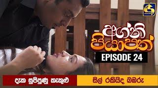 Agni Piyapath Episode 24 || අග්නි පියාපත්  ||  10th September 2020 Thumbnail