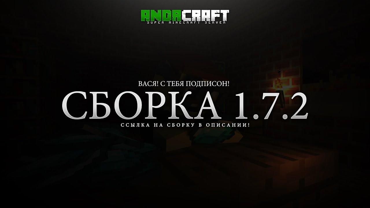 украинские сервера майнкрафт 1 7 2 украинские сервера