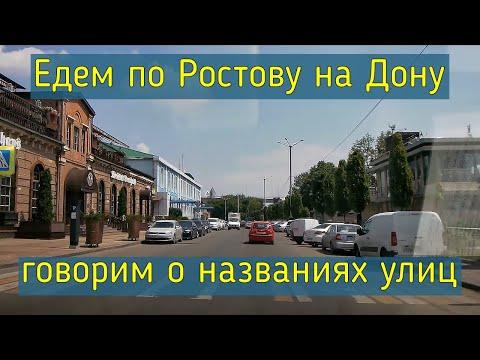 Ростов на Дону  О переименовании улиц