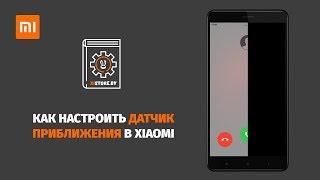 Как настроить датчик приближения в Xiaomi