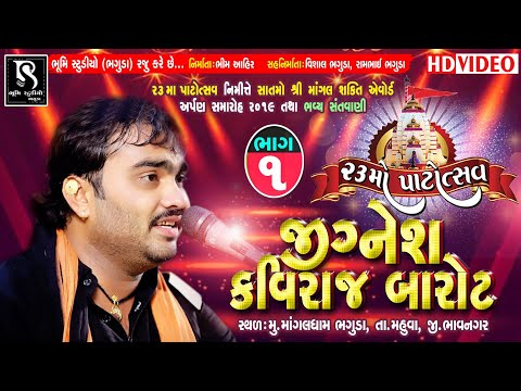 Jignesh Kaviraj | Mangaldham Bhaguda Live Program | Vol 1 | HD Video