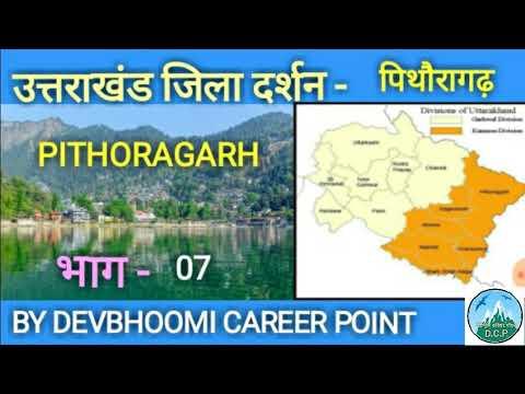 Uttarakhand gk, pithoragarh district, uttarakhand gk in hindi,top gk of uttarakhand,ukgk, UKSSSC,