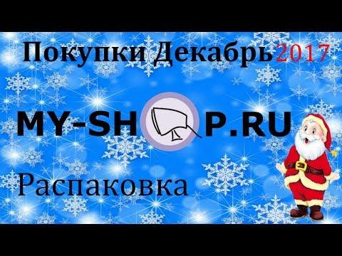 Распаковка  ПОКУПКИ MY-SHOP МАЙШОП НОВИНКА!!!